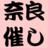 奈良イベント情報