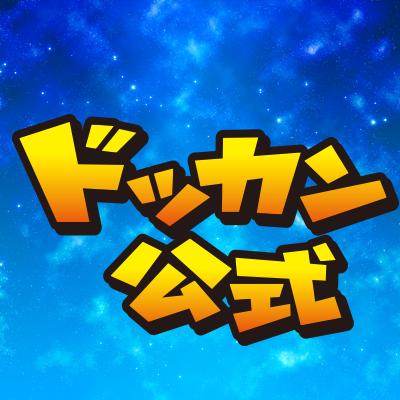 【ドラゴンボールZ ドッカンバトル】公式 @dokkan_official