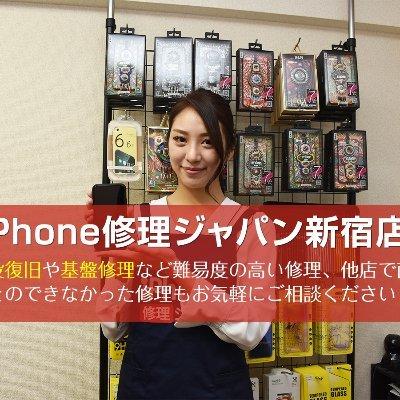 iPhone修理ジャパン 新宿店
