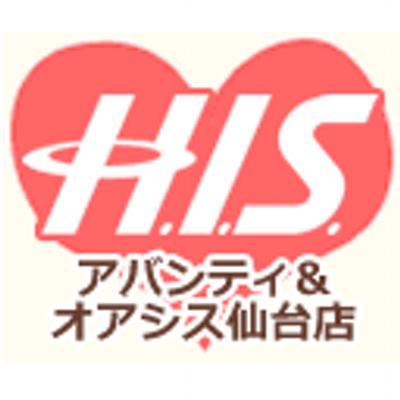 H.I.S.アバンティ&オアシス仙台 @HIS_SENDAIAVANT