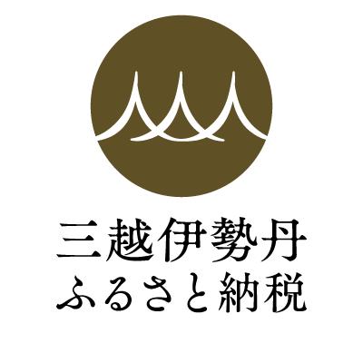 三越伊勢丹ふるさと納税 (@mifurusato)   Twitter
