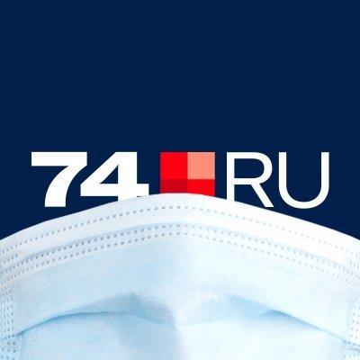 74.ru (@_74ru_)
