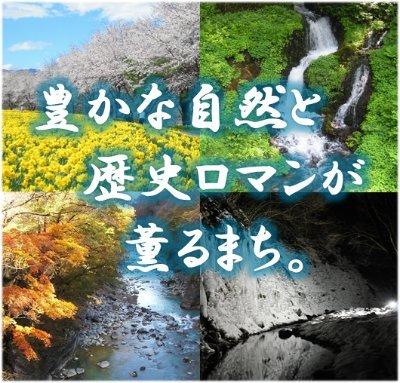 (一社)東吾妻町観光協会