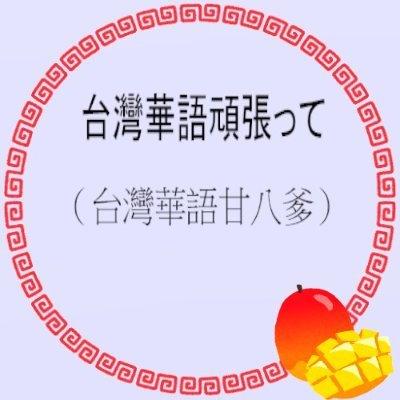 台湾華語頑張って(台灣華語甘八爹)