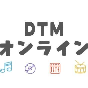 DTMオンライン