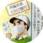 大阪政治ナイトbot