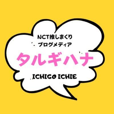 タルギハナ《旧 ブロキュレ》NCT推しまくりブログメディア🌱