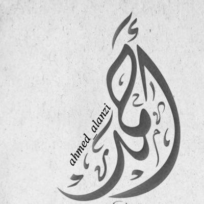 @ahmed_alanzi
