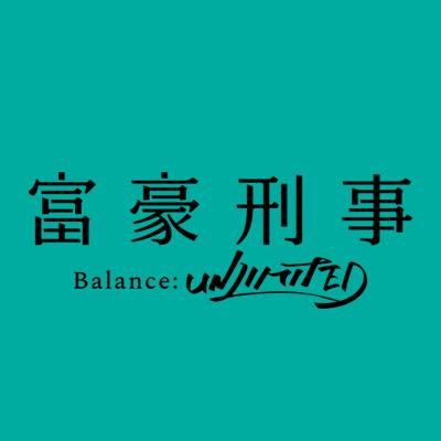 公式】富豪刑事 Balance:UNLIMITED (@fugoukeiji_bul) | Twitter