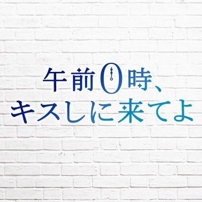 映画『午前0時、キスしに来てよ』(12/6公開)公式 (@0kiss_movie ...