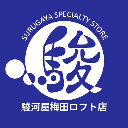 駿河屋梅田ロフト店