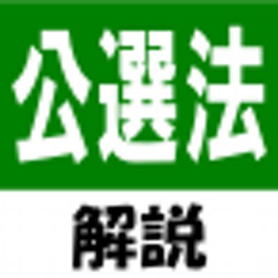 公職選挙法の解説 (@kousenhou) ...