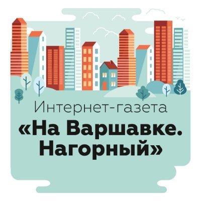 На Варшавке Нагорный (@nagorniiraion)