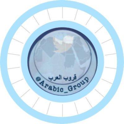 قروب العرب