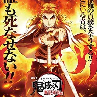 Kimetsu No Yaiba Mugen Ressha Hen Film Complet Kimetsu Film Twitter Mugen train, also known as demon slayer: kimetsu no yaiba mugen ressha hen film