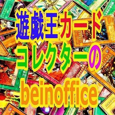 遊戯王カードコレクターのbeinoffice