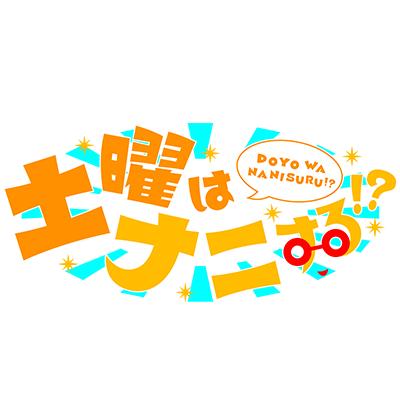 【公式】土曜はナニする!?