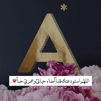 بسمة امل Auf Twitter اللهم اني احمدك واشكر فضلك ونعمك لك الحمد حتى ترضى والشكر بعد الرضى
