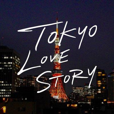 東京ラブストーリー挿入歌