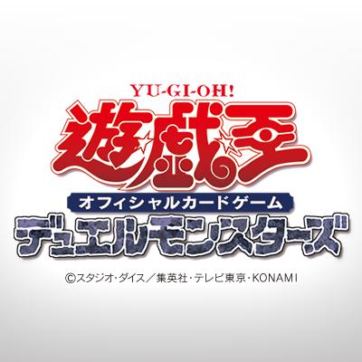 【公式】遊戯王OCG
