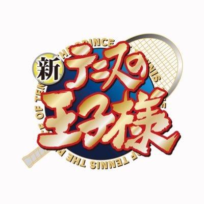 アニメ「新テニスの王子様」公式 (@shintenianime) | Twitter