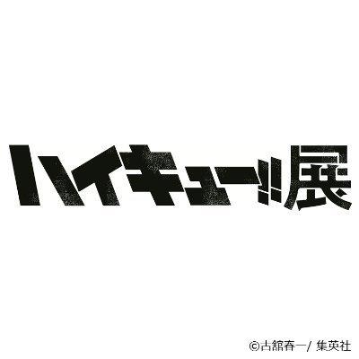名古屋 ハイキュー 展