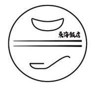 東海飯店® 浜松町店 大門本店