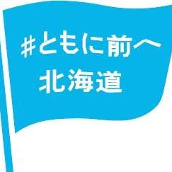 ともに前へ北海道 (@tomonimaee_hkd) | Twitter