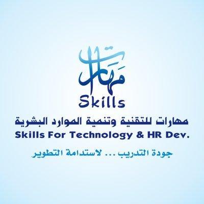 مهارات للتقنية وتنمية الموارد البشرية| #نعود_بحذر