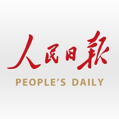 人民日報  People's Daily