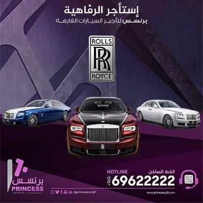 تاجير سيارات الكويت - Princess car rental