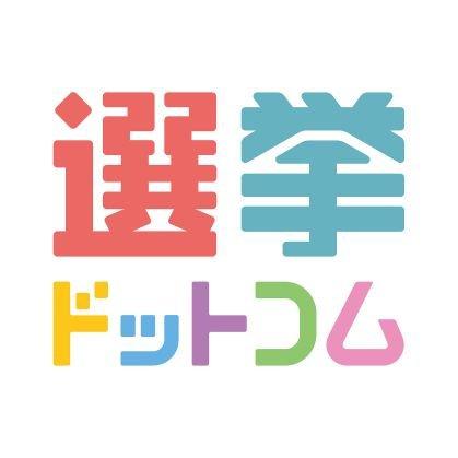 選挙ドットコム@YouTubeチャンネル登録お願いします! (@go2senkyo ...