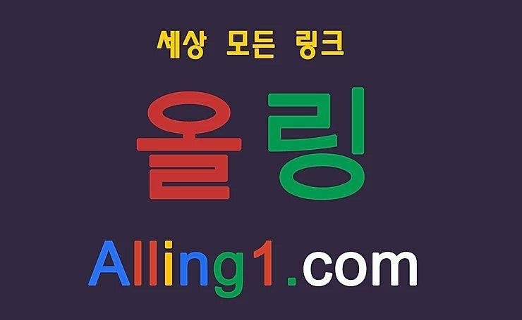 무료웹툰 올링 - (웹툰, 성인, 토렌트, 검증, 다시보기)