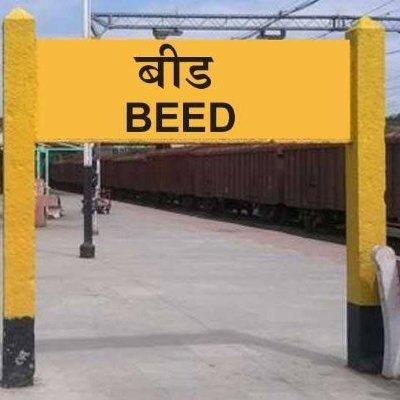 Beed City
