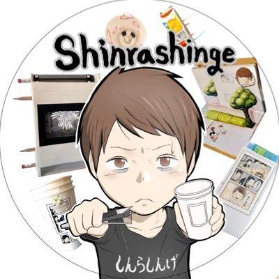 しんらしんげ shinrashinge