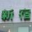 しま(新宿のニュース・整体・マッサージ)