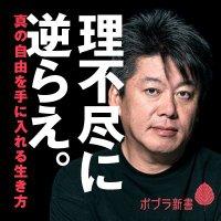 堀江貴文(Takafumi Horie)'s Photos in @takapon_jp Twitter Account