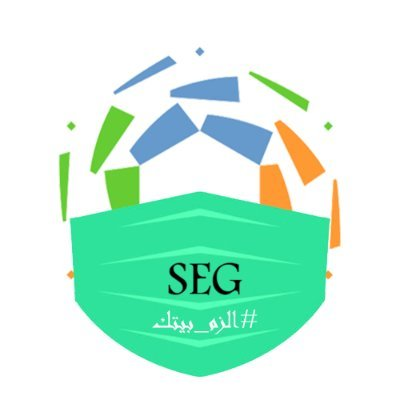 S E G #الزم_بيتك