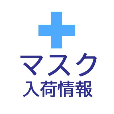 マスク 入荷 チャーム ユニ