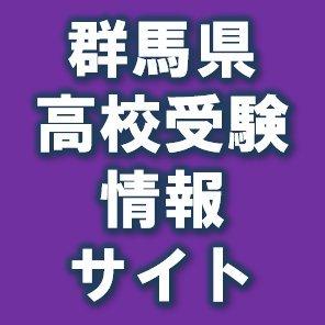県 入試 群馬 高校