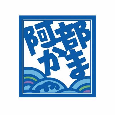 阿部 蒲鉾 店 通販