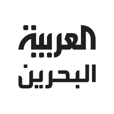 العربية البحرين