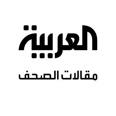 @AlArabiya_Maqal