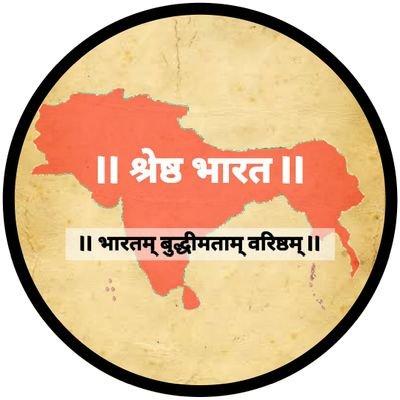 Sreshtha_bharat
