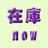 zaiko_now