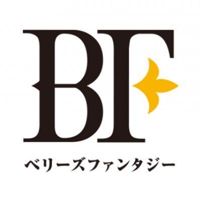 ベリーズファンタジー@6/5創刊!