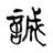 佐藤基裕 (motohiro sato) (@motohiro_sato)