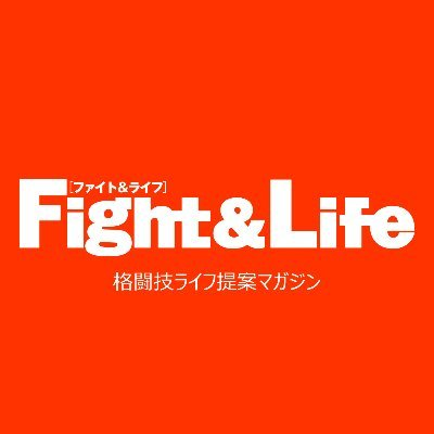 Fight&Life(ファイト&ライフ)編集部
