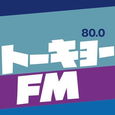 オンエア 曲 fm 東京