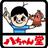 冷凍たこ焼きの八ちゃん堂(公式)